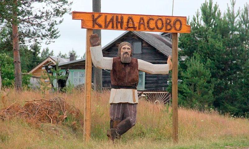 Деревня Киндасово