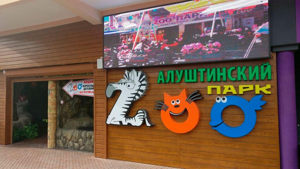Алуштинский зоопарк
