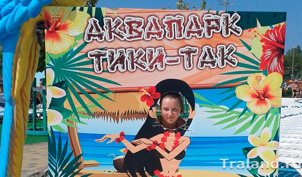 Аквапарк «Тики-Так»