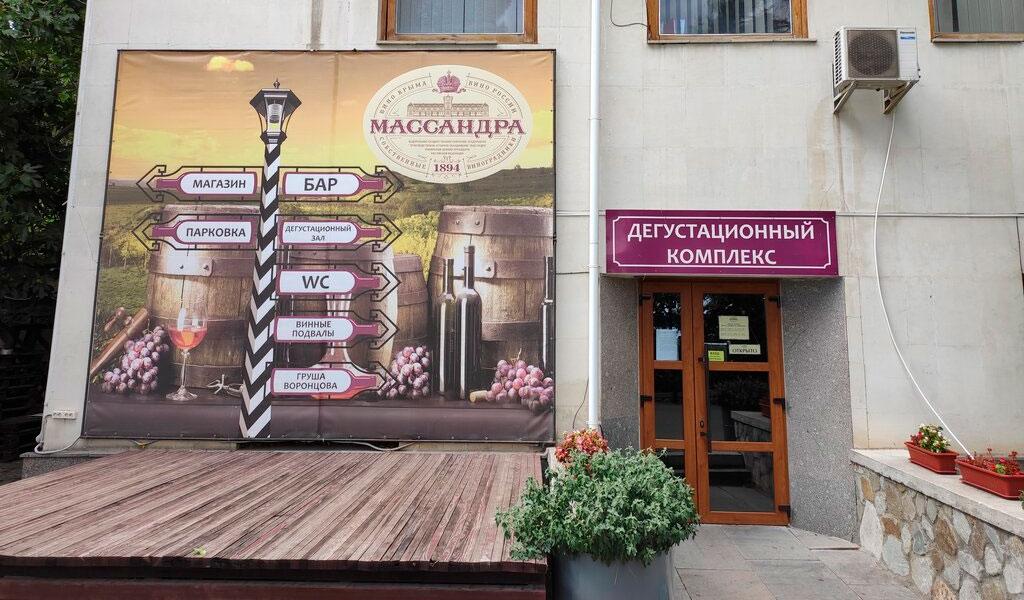 "Дегустационный зал ""Массандры"""