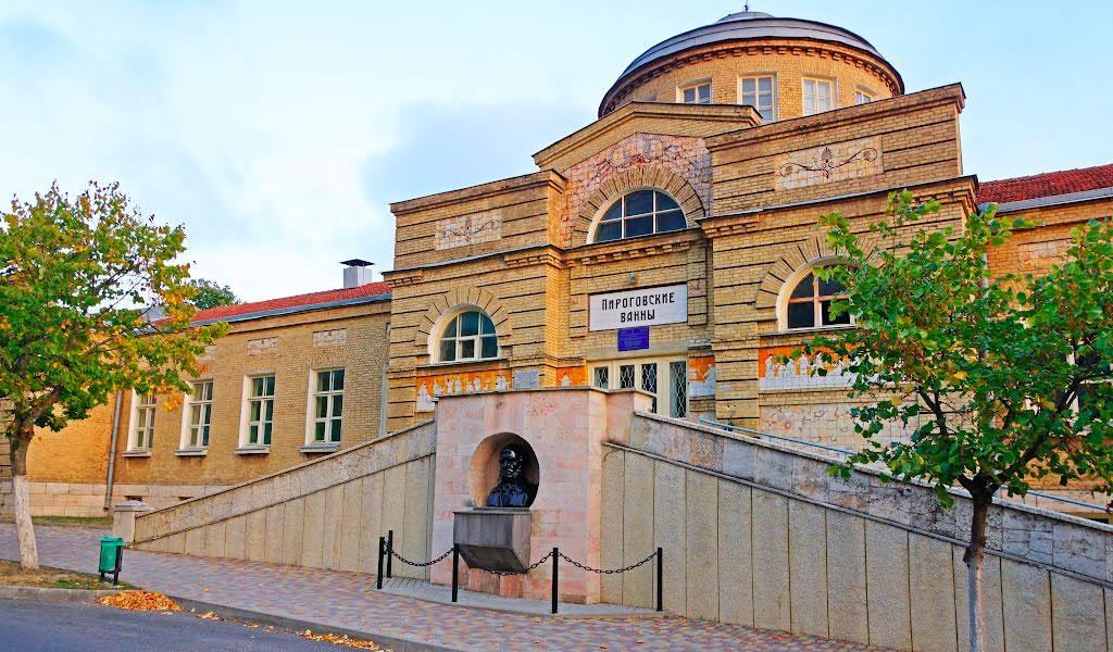 Пироговские ванны