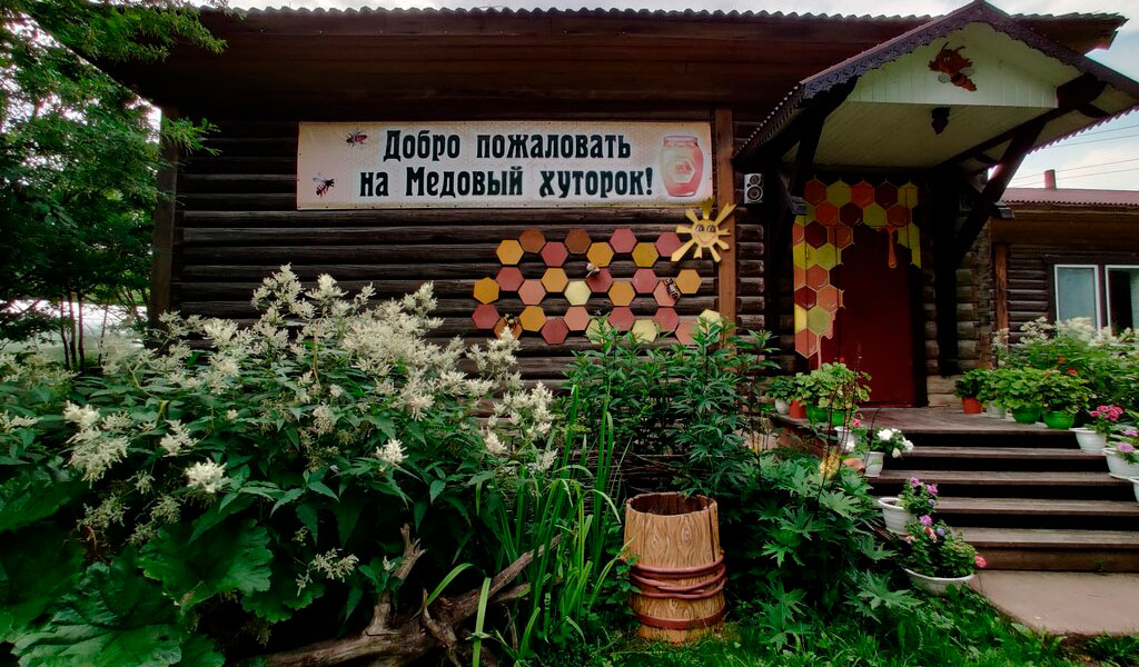 Музей «Медовый хуторок»