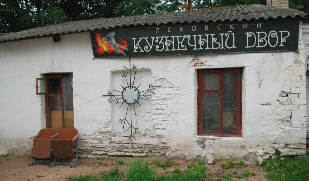 Псковский кузнечный двор (Дом Ксёндза)