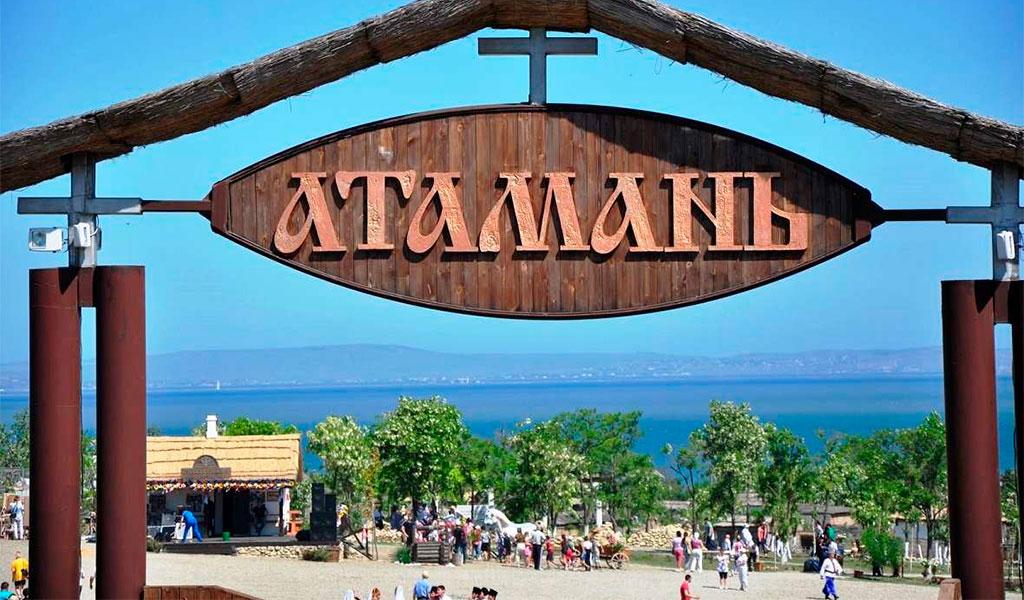 Этнографический комплекс «Казачья станица Атамань»