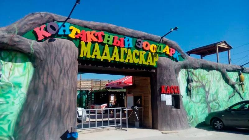 Контактный зоопарк «Мадагаскар»
