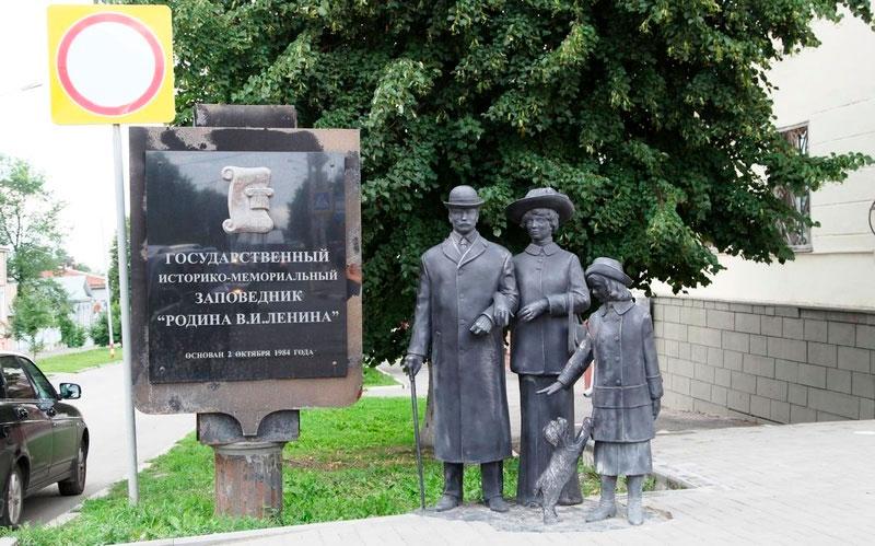 Музей-заповедник «Родина В. И. Ленина»