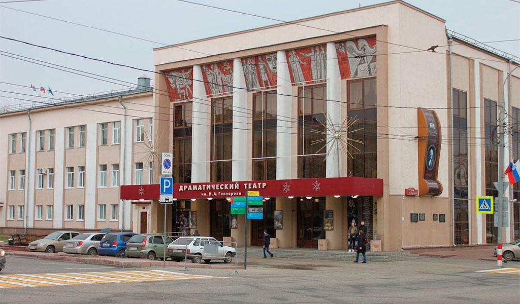 Ульяновский драматический театр